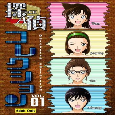Detective Conan dj - Detective Collection