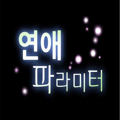Love Parameter [Korean]
