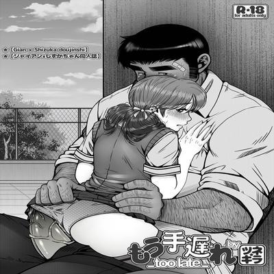 Read Hentai Doujins Mangas Online