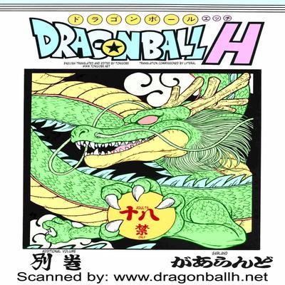dj - Dragonball H Extra Issue