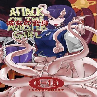 Hentai girl monster