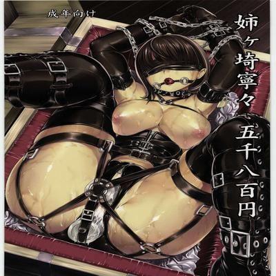 Love Plus dj - Nene Anegasaki ¥5,800