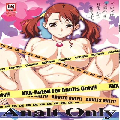 Ano hi Mita dj - Analt Only